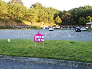 女性専用駐車場は珍しい。
