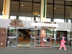 苫小牧ゴルフリゾート72 エミナゴルフクラブ クラブハウス入口