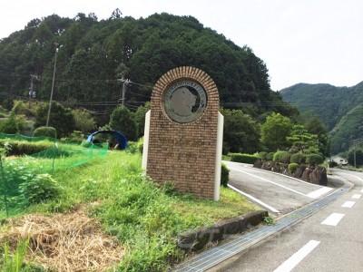 高速を下りて、ひたすら山道を走っていると立派な看板が見えてきます。