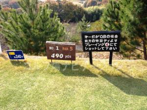 オリエンタルゴルフ倶楽部_アウトコース_1番ロングホール-1