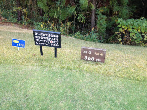 オリエンタルゴルフ倶楽部_アウトコース_3-1