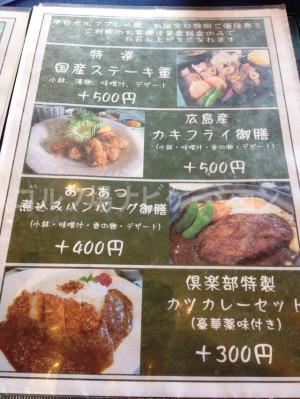 レストラン_メニュー1