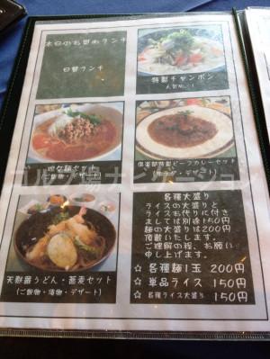 レストラン_メニュー2