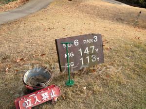 箕面ゴルフ倶楽部_アウトコース_6番ショートホール