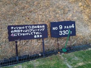 箕面ゴルフ倶楽部_アウトコース_9番ミドルホール