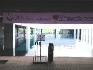 yuni_tobu_entrance_02