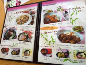 yuni_tobu_restaurant_3