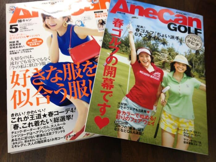 AneCan (アネキャン) 5月号