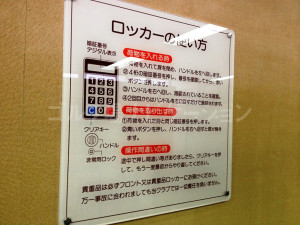 nara_wakakusa_locker_room_2-2