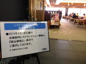 nara_wakakusa_restaurant_3