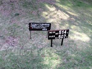 大山ゴルフクラブ14番ロングホール