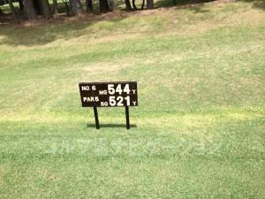 大山ゴルフクラブ6番ロングホール