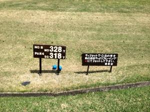 大山ゴルフクラブ8番ミドルホール