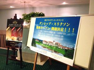 ダンロップ・スリクソン福島オープンゴルフトーナメント