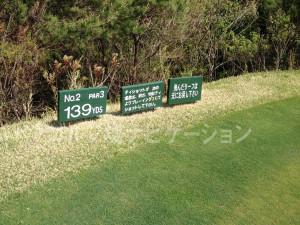 グランディ那須白河ゴルフクラブ EASTコース 2番ショートホール