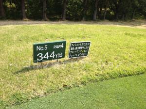 グランディ那須白河ゴルフクラブ EASTコース 5番ミドルホール