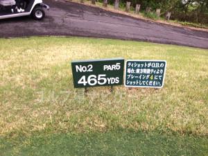 グランディ那須白河ゴルフクラブ WESTコース 2番ロングホール