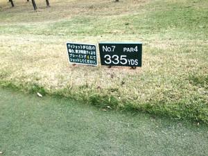 グランディ那須白河ゴルフクラブ WESTコース 7番ミドルホール