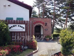 イタリアンレストラン&バーの「BABY FACE」。朝食や宿泊者のディナーにも利用できます。ジーン・サラゼンの思い出コーナーもあるようです。