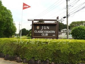 ジュンクラシックカントリークラブの入り口看板。since1975は歴史を感じます。