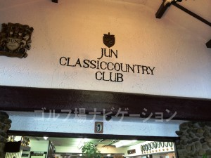 JUN CLASSICCOUNTRY CLUBの文字がクラシック感出てます。