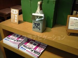日本酒も作ってるのかな?