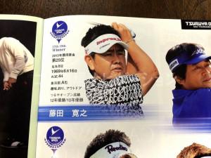 優勝賞した藤田プロ