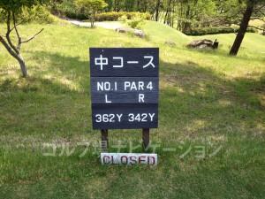 るり渓ゴルフクラブ-中コース1番ミドルホール。フロントティからの距離表示。