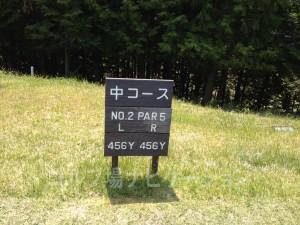 るり渓ゴルフクラブ-中コース2番ロングホール。フロントティからの距離表示。