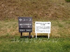 るり渓ゴルフクラブ-中コース3番ミドルホール。フロントティからの距離表示。ローカルルールに注意。