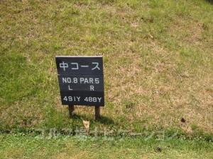 るり渓ゴルフクラブ-中コース8番ロングホール。フロントティからの距離表示。