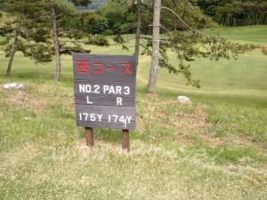 るり渓ゴルフクラブ-西コース2番ショートホール。フロントティからの距離表示。