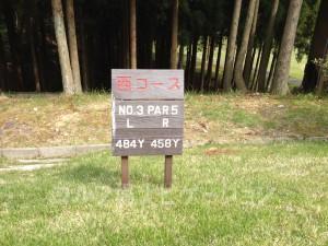 るり渓ゴルフクラブ-西コース3番ロングホール。フロントティからの距離表示。