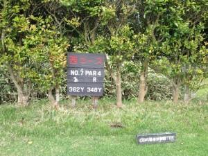 るり渓ゴルフクラブ-西コース7番ミドルホール。フロントティからの距離表示。