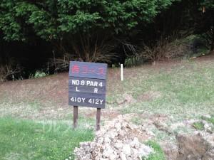 るり渓ゴルフクラブ-西コース8番ミドルホール。フロントティからの距離表示。