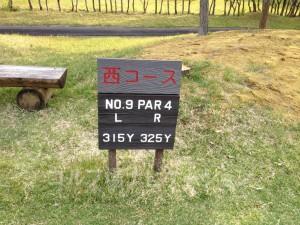 るり渓ゴルフクラブ-西コース9番ミドルホール。フロントティからの距離表示。