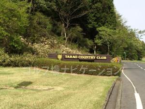 タラオカントリークラブ看板
