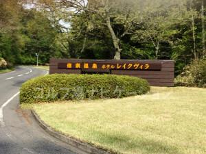 信楽温泉「ホテル レイクヴィラ」看板