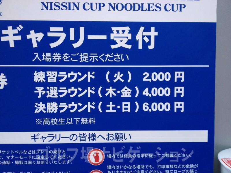練習ラウンド2,000円。予選ラウンド4,000円。決勝ラウンド6,000円。