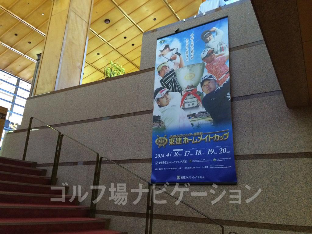 2014年の男子国内ツアー開幕戦「東建ホームメイトカップ」の垂れ幕。会場は姉妹コースの「東建多度カントリークラブ・名古屋」(三重県)