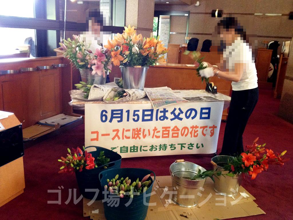 父の日にと、コースに咲いた百合の花を花束にして来場者にプレゼントしてました。