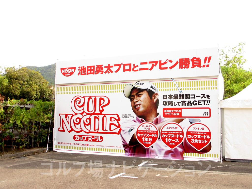 2014年日本プロ練習ラウンド 池田勇太プロとニアピン勝負!
