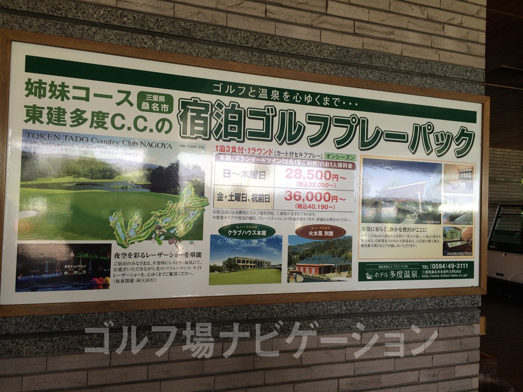 姉妹コース「東建多度カントリークラブ・名古屋」の宣伝看板