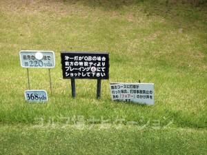 富士OGMゴルフクラブ小野コース 中コース1番ミドルホール フロントティ368ヤード