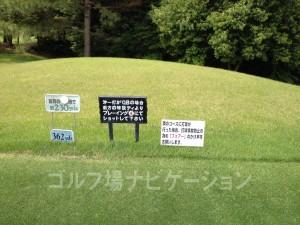 富士OGMゴルフクラブ小野コース 中コース2番ミドルホール フロントティ362ヤード