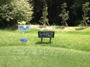 富士OGMゴルフクラブ小野コース 中コース4番ロングホール フロントティ464ヤード