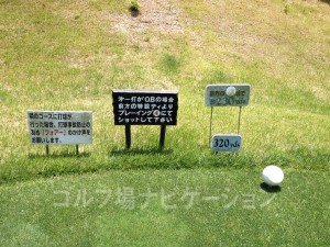 富士OGMゴルフクラブ小野コース 中コース5番ミドルホール フロントティ320ヤード