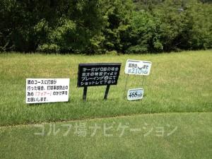 富士OGMゴルフクラブ小野コース 中コース7番ロングホール フロントティ468ヤード