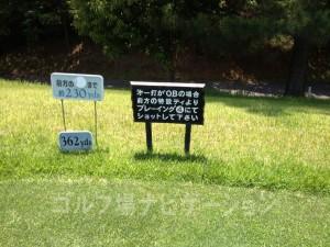 富士OGMゴルフクラブ小野コース 中コース8番ミドルホール フロントティ362ヤード