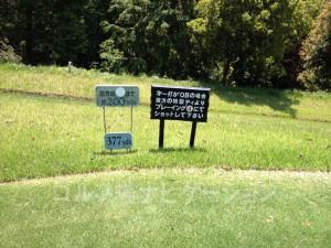 富士OGMゴルフクラブ小野コース 中コース9番ミドルホール フロントティ377ヤード